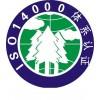 黄石专业ISO14001体系认证培训