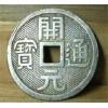 银元铜币有没有收购的地方