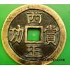 南京卖古钱币老物件瓷器哪里有正规单位