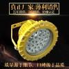 70WLED防爆灯 加气站LED防爆吸顶灯价格