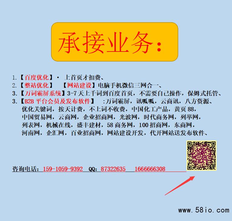 B2B网站自动发布信息软件