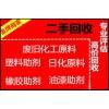 广州收染料专业人员上门收货