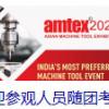 2020年印度国际机床展总代理