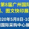 2020第8届广州国际数码印刷、图文快印展览会
