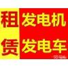 燕郊发电机租赁/出租新资讯17718390272