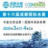 2020四川成都国际水展